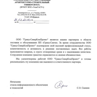 ФГБОУ ВПО ТюмГАСУ