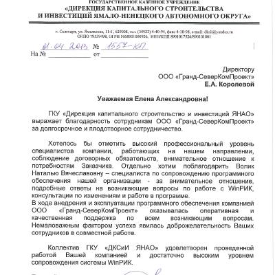 Дирекция капитального строительства и инвестиций ЯНАО (РИК)