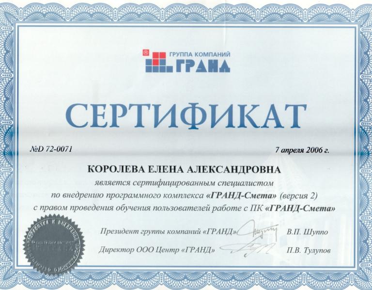сертификат Королёва Е.А.