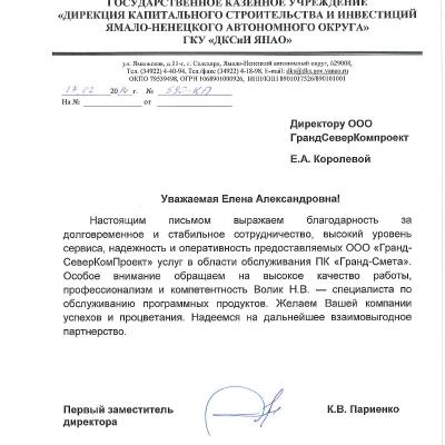 Дирекция капитального строительства и инвестиций ЯНАО (Гранд-Смета)