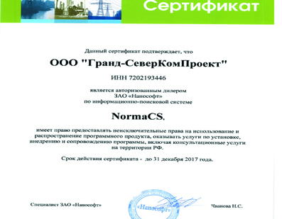 Сертификат_ГрандСеверКомПроект (2)
